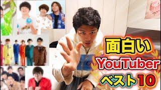 【誰得】へきほーが選ぶYouTuberベスト10を発表します!!!