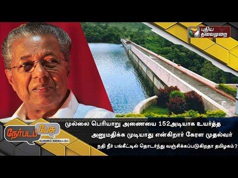 Nerpada Pesu: Kerala should not allow to increase the Mullaperiyar dam level 152 feet | 18/06/16