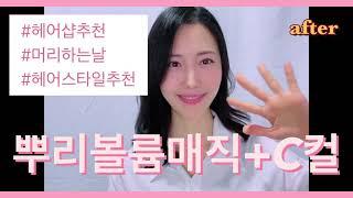 2021 여자헤어스타일 얼굴소멸 중단발 뿌리볼륨매직+C…