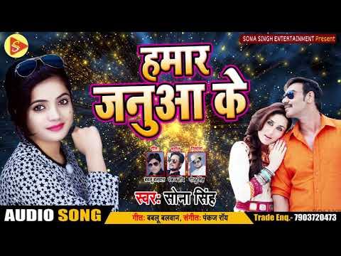 Hamaar Janua Ke - हमार जनुआ के - Bhojpuri Songs By Sona Singh