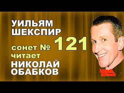 SHAKESPEARE_ШЕКСПИР_121_сонет_УЖ ЛУЧШЕ ГРЕШНЫМ БЫТЬ