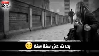 وجعني بعده _ حالة واتس اب حزينه