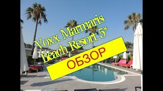 Обзор отеля Voxx Marmaris Beach Resort. Мармарис. Поселок Хесароню.Турция 2019