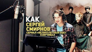 """Как озвучивался сериал """"Великолепный Век"""" ? У микрофона Сергей Смирнов ."""