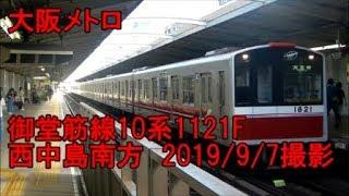 <大阪メトロ>御堂筋線10系1121F 西中島南方 2019/9/7撮影