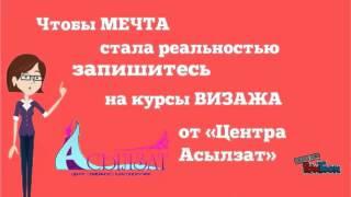 Курсы Визажа в Бишкеке Центр