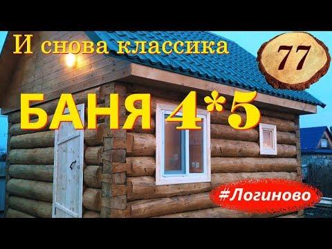 77. Вновь #баня 4 на 5 #Логиново