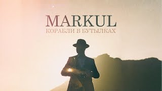 Download MARKUL — КОРАБЛИ В БУТЫЛКАХ Mp3 and Videos