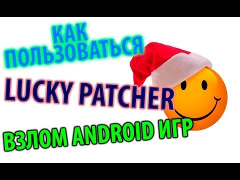 Lucky Patcher - Как пользоваться и взламывать игры - ЛЕГКО!