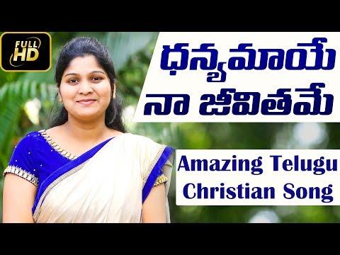 ధన్యమాయే నా జీవితమే || Latest Telugu Christian Song || Sung by Sis. Nissy Paul