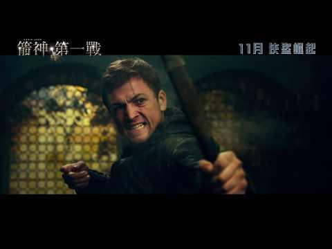 箭神.第一戰 (Robin Hood: Origins)電影預告