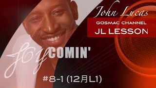 #8-1 「JOY COMIN'」JOHN LUCAS