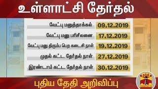 உள்ளாட்சி தேர்தல் - புதிய தேதி அறிவிப்பு | TN Local Body Election