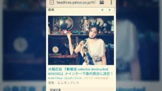 分島花音 『劇場版 selector destructed WIXOSS』メインテーマ曲の担当...