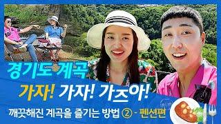 인기 개가수 손헌수와 경기도 핵인싸 송혜진의 여름휴가로 계곡을 즐기는 방법 - 펜션편