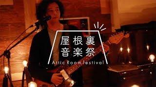 2017.6.16に行われた第4回屋根裏音楽祭 Polarisのオオヤユウスケさんと...