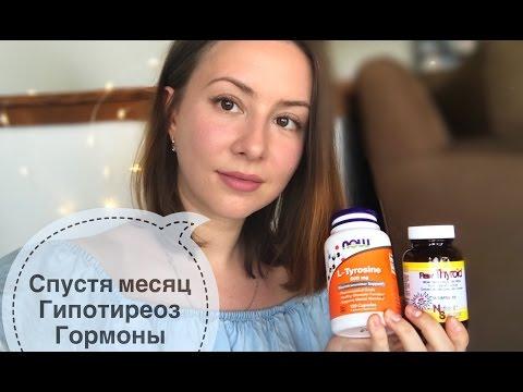 Лечение щитовидной железы Отчет о приеме препаратов C IHerb | Гормоны Прыщи Выпадение волос