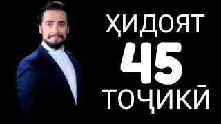 Хидоят кисми 45. бо забони тоҷикӣ!