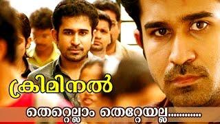 Thettellam Thetteyalla... | New Malayalam Movie | Criminal [ Naan ] | Movie Song