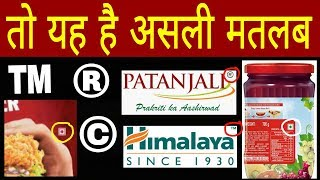 What is Meaning of ™, ®, © Symbols?    What is Trademark?(in hindi)
