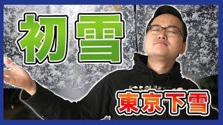 東京下雪啦!!事隔54年東京又下了11月雪啦!東京下雪這麼稀奇嗎?《阿倫去旅行》