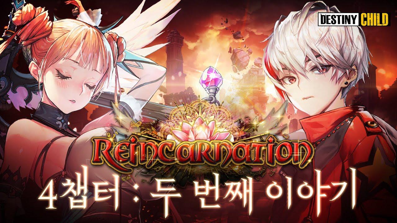 [데스티니 차일드] Reincarnation 메인 스토리