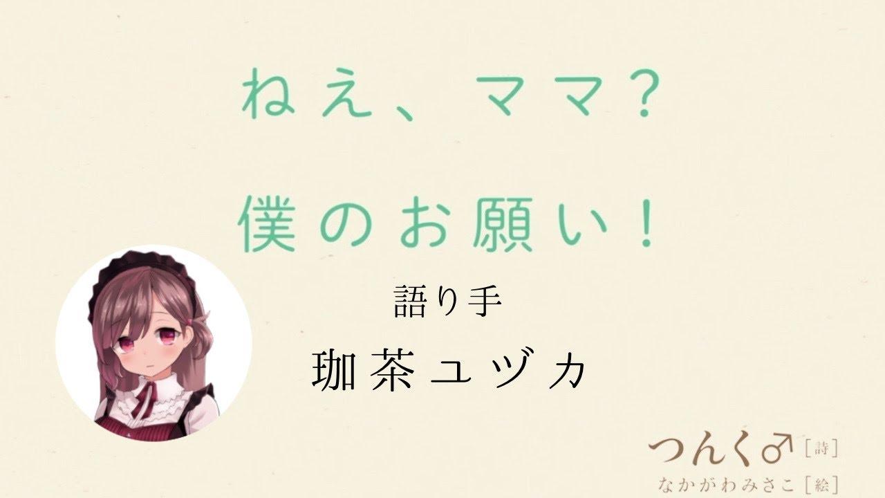 【語り手:珈茶ユヅカ】つんく♂初の絵本「ねぇ、ママ?僕のお願い!」