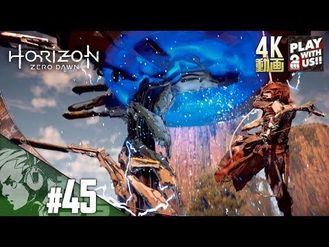 #45【アクション】おついちの「Horizon Zero Dawn(ホライゾン ゼロ・ドーン)」【4K】