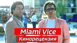 """""""Полиция Майами: Отдел нравов"""" (1984 -1990) кинорецензия"""