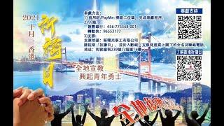 2021 十月一香港祈禱日現埸直播 (廣東話)