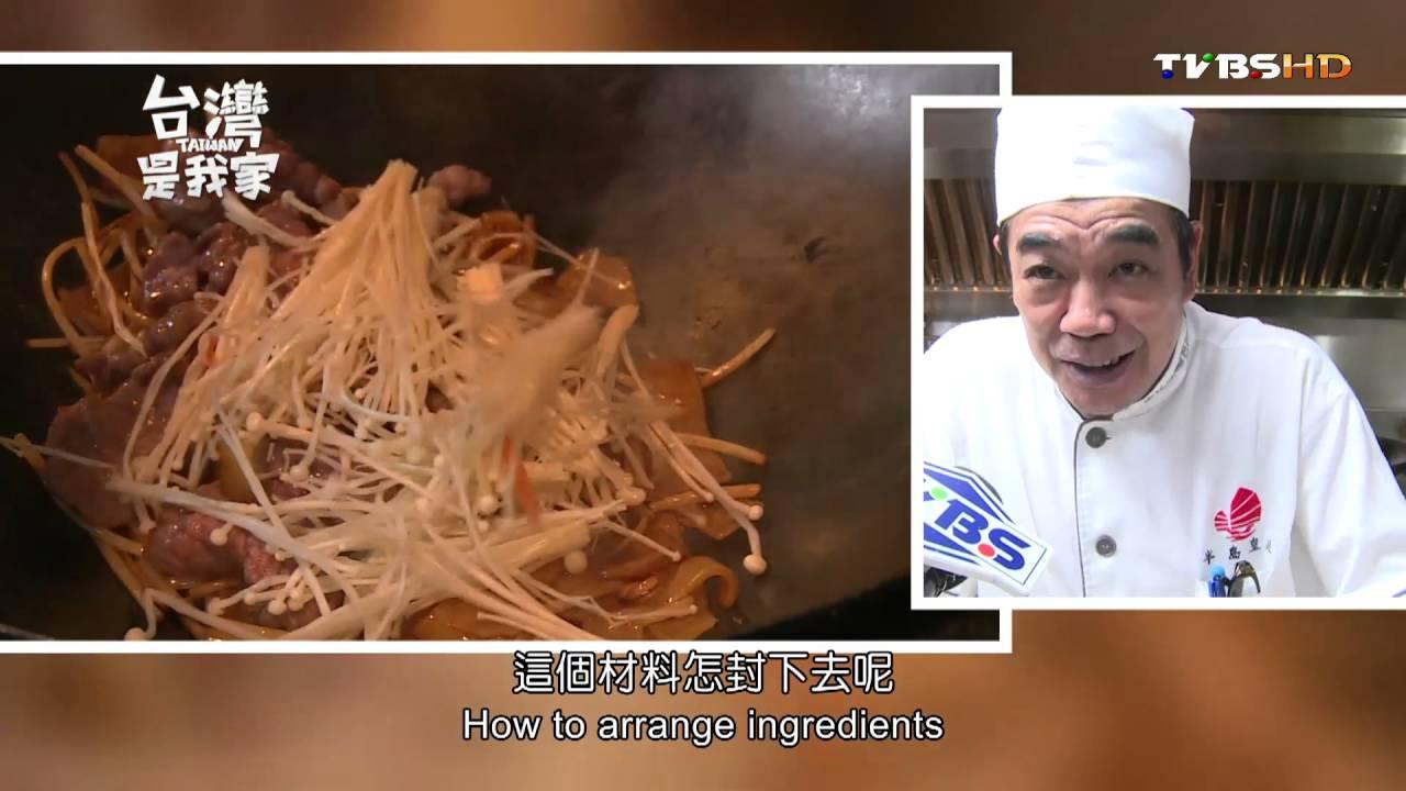 20160909 台灣是我家 香港師傅傳承好味道 317 英文