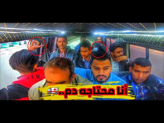 باص الشعب3 | انقذوني بقربة دم | الحلقة 24 | قناة الهوية