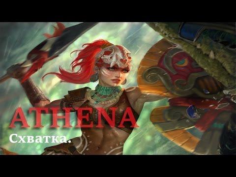 видео: smite 4 Сезон: clash\Схватка - athena\Афина: Гипертанковость.