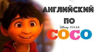 Урок Английского по мультфильму COCO (Тайна Коко). Учим Английский Интересно!