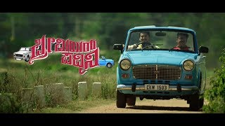 Premier Padmini Kannada movie
