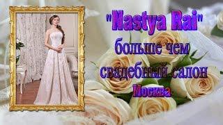 Свадебный салон интернет магазин  Настя Рай Москва