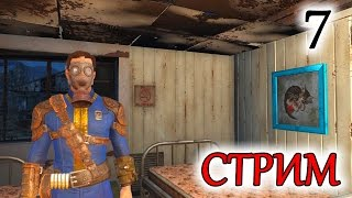 Прохождение Fallout 4 7 стрим