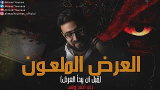 رعب أحمد يونس | العرض الملعون | قبل أن يبدأ العرض