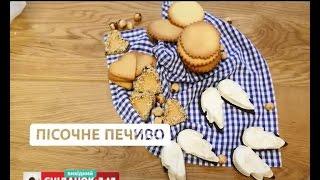 Пісочне печиво – Солодка неділя