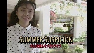 SUMMER SUSPICION (カラオケ) 杉山清貴&オメガトライブ