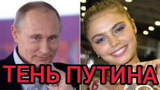 """""""18 Лет Тайн и Молчания"""".Почему даже после развода Путина, Кабаева продолжила жить в тени?"""