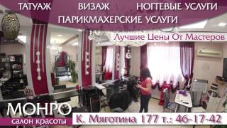 МОНРО - салон красоты - видео каталог Весь Курган