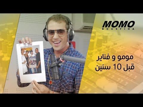 Fnaire avec Momo - مومو و فناير قبل 10 سنين