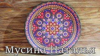 Точечная роспись в новой технике. Декоративная тарелка.