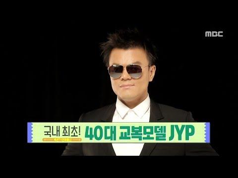 [Section TV] 섹션 TV - 'Park Jin-young' 40s Model school uniform?! 20151004