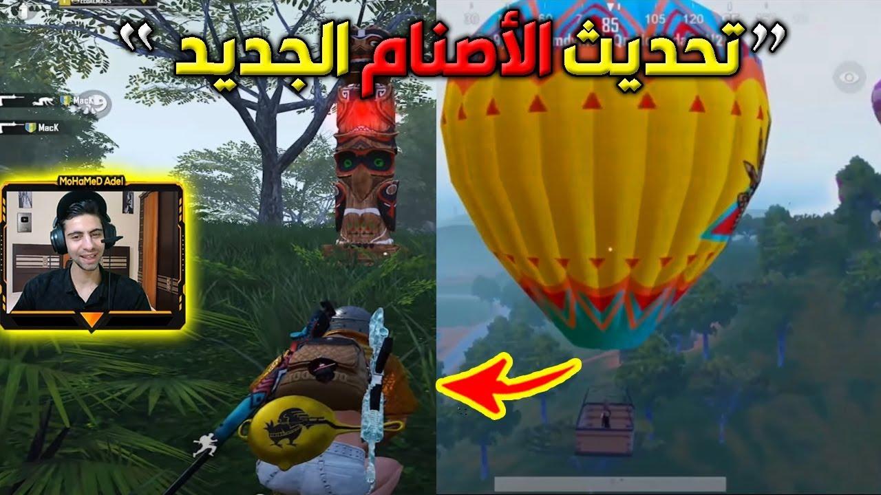 Photo of ببجى موبايل : تجربة المنطاد الجديد وتحديث اصنام اللوت كامل !! – اللعاب الفيديو