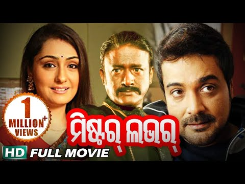 MR LOVER Odia Full Film | Prasanjit & Priyanka | SARTHAK MUSIC