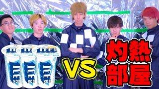サウナルームで地獄の生き残りバトル【水.vs.ICEBOX】 thumbnail