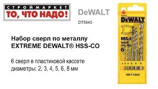 Набор сверл по металлу DeWALT (6 шт - 2,3,4,5,6,7,8мм) DT5940 - сверла купить, сверло по металлу(Строймаркет