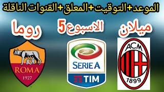 موعد مباراة ميلان امام روما في الدورى الايطالي الاسبوع 5 التوقيت المعلق والقنوات الناقلة